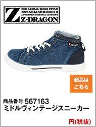 Z-DRAGON 7163