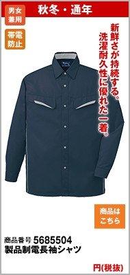 自重堂85504 製品制電長袖シャツ