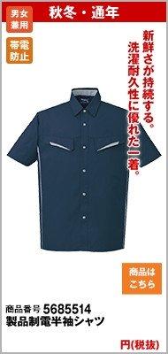 自重堂85514 製品制電半袖シャツ