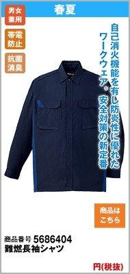 自重堂86404 難燃長袖シャツ