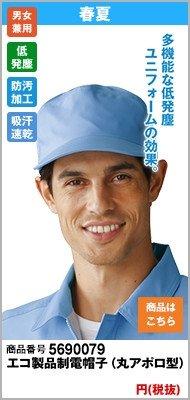 製品制電帽子