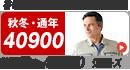 自重堂40900
