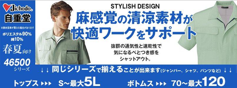 SS46500シリーズ