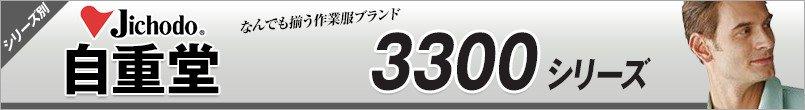 作業服 自重堂 AW33000シリーズ