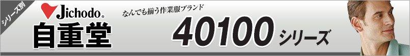 作業服 自重堂 AW40100シリーズ