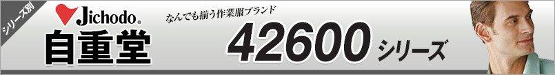 作業服 自重堂 AW42600シリーズ