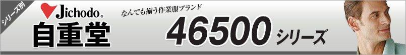 自重堂 46500シリーズ