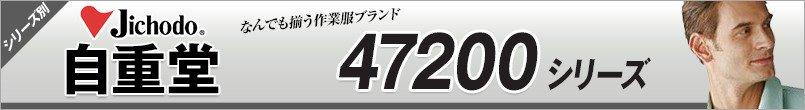自重堂 47200シリーズ