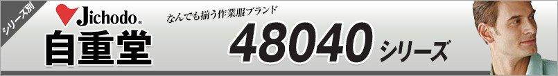 自重堂防寒着48040