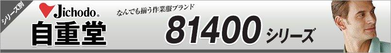 作業服 自重堂 AW81400シリーズ