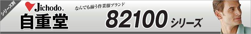 作業服 自重堂 AW82100シリーズ