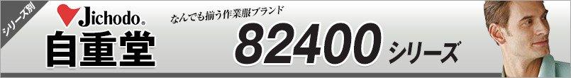 作業服 自重堂 AW82400シリーズ