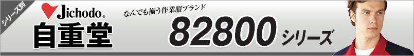 自重堂作業服82800
