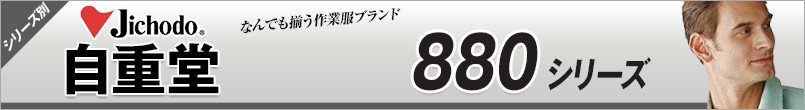 作業服 自重堂 AW880シリーズ