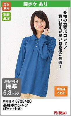 激安の青ポロシャツは買い替えの早いお客様にオススメ
