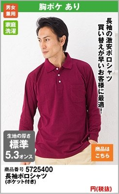 買い替えが早いお客様にオススメの赤ポロシャツ