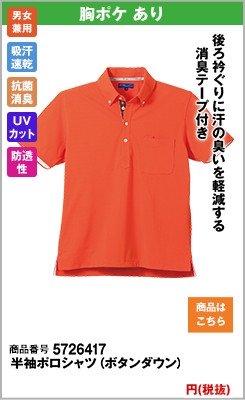 UVカット付きのボタンダウンポロシャツ