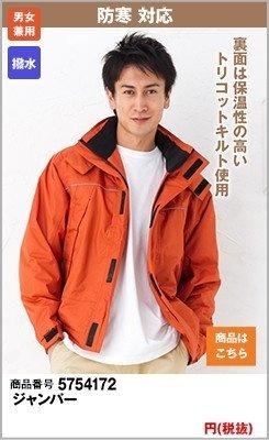 大きいサイズの防寒着