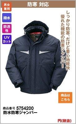 極寒に対応の防寒ジャンパー
