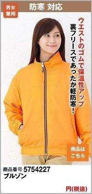 オレンジ色の防寒