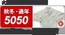 クロダルマ 5050