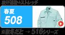 クロダルマ 508