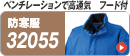 クロダルマ防寒 32055