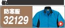 クロダルマ防寒 32129