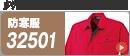 クロダルマ防寒 32501