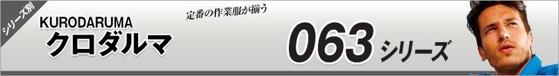 作業服クロダルマ SS063シリーズ