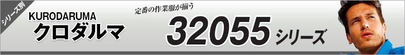 作業服クロダルマ|防寒32055