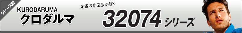作業服クロダルマ|防寒32074