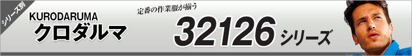 作業服クロダルマ|防寒32126