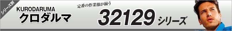 作業服クロダルマ 防寒32129