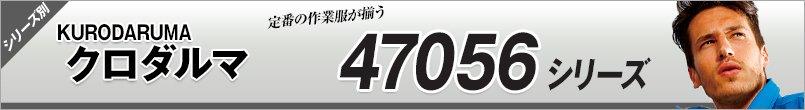 作業服クロダルマ|コンプレッション47056AW