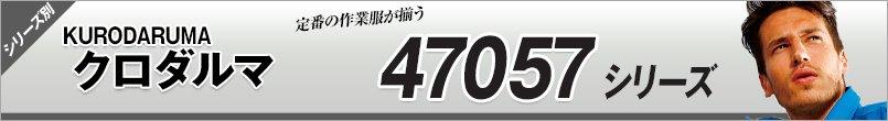 作業服クロダルマ|コンプレッション47057AW