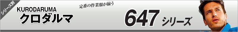 作業服クロダルマAW647