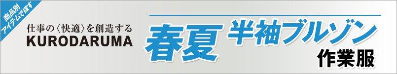 作業服クロダルマ|春夏-半袖ブルゾン