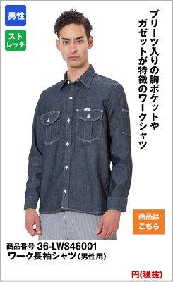 ワーク長袖シャツ(男性用)