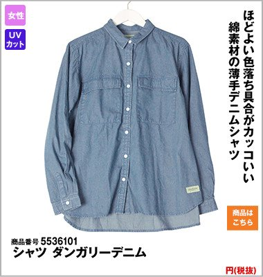 MK36101 シャツ ダンガリーデニム(女性用)