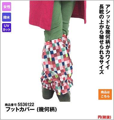 MK36122 フットカバー(幾何柄)(女性用)