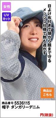 MK36115 帽子 ダンガリーデニム(女性用)