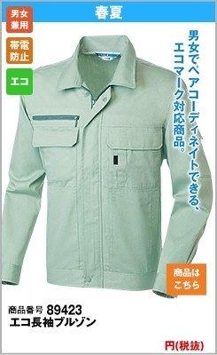緑のエコ長袖ブルゾン