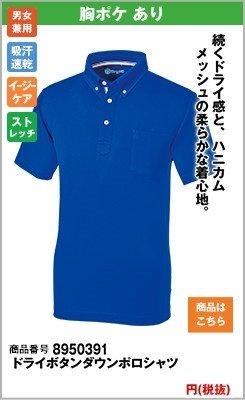ドライ素材のボタンダウンポロシャツ