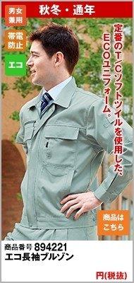 緑の作業服・長袖ジャンパー