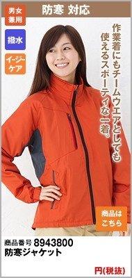 オレンジの激安防寒着
