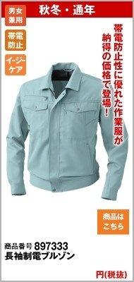 緑の作業服・長袖ジャンパー7333