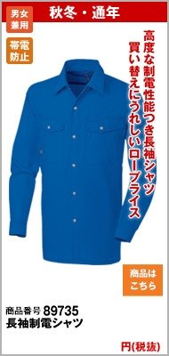 ブルーの長袖制電シャツ