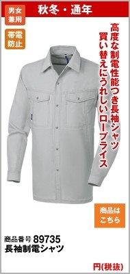 長袖制電シャツ