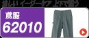 桑和 鳶 62010